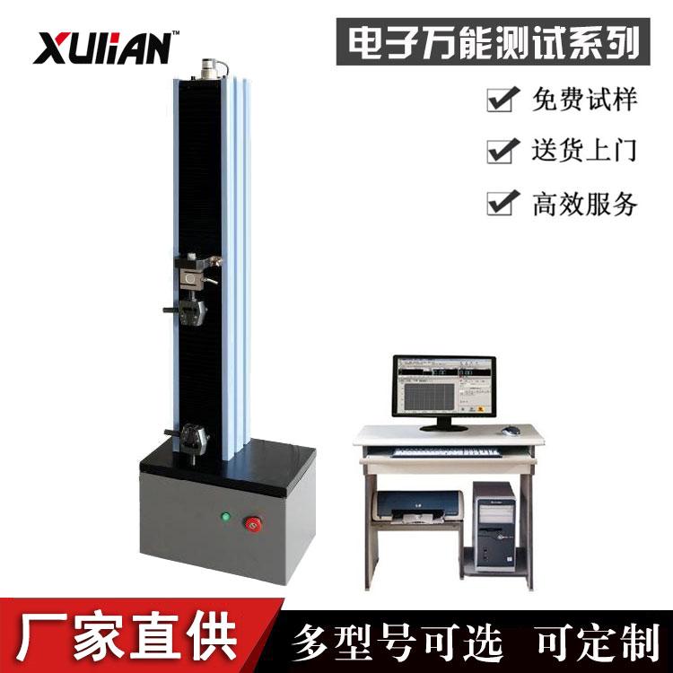 带扩展功能玻纤布拉伸试验机